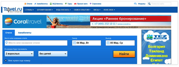 Screenshot from Travel.ru (Oktogo)