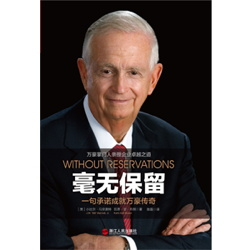 Book Cover: Without Reservations - Chinese version